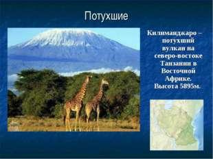 Потухшие Килиманджаро – потухший вулкан на северо-востоке Танзании в Восточно