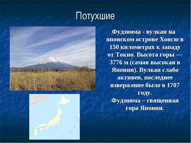 Потухшие Фудзияма - вулкан на японском острове Хонсю в 150 километрах к запад...