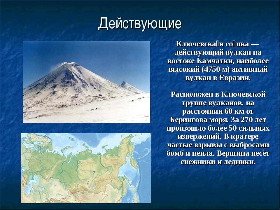 Действующие Ключевска́я со́пка — действующий вулкан на востоке Камчатки, наиб...