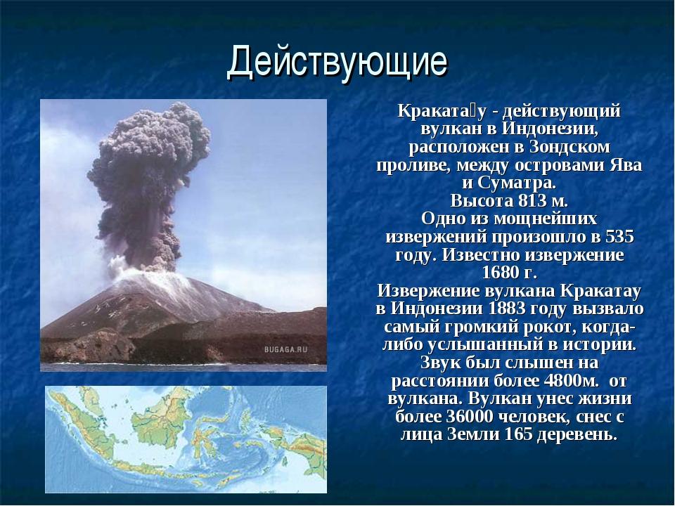 Действующие Краката́у - действующий вулкан в Индонезии, расположен в Зондском...