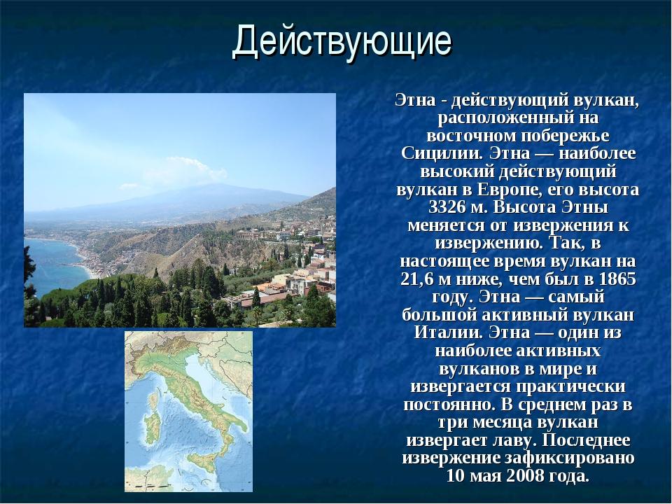 Действующие Этна - действующий вулкан, расположенный на восточном побережье С...