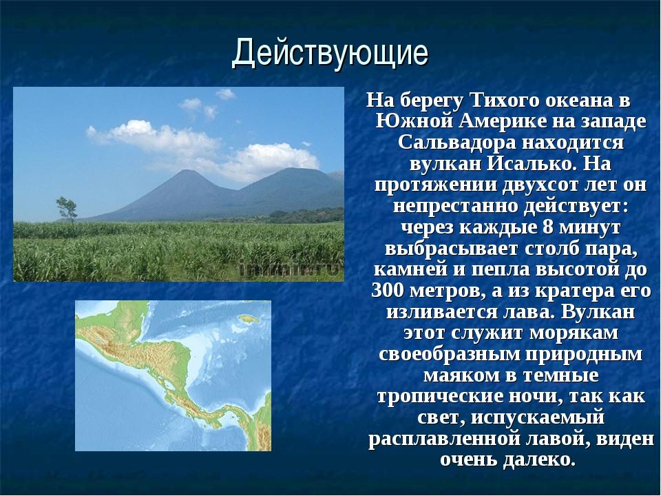 Действующие На берегу Тихого океана в Южной Америке на западе Сальвадора нахо...