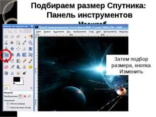 Подбираем размер Спутника: Панель инструментов →Масштаб Затем подбор размера,