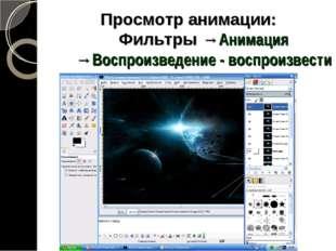 Просмотр анимации: Фильтры →Анимация →Воспроизведение - воспроизвести