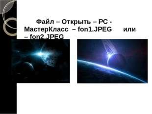 Файл – Открыть – РС - МастерКласс – fon1.JPEG или – fon2.JPEG