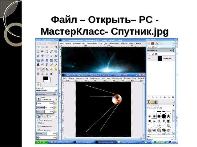Файл – Открыть– РС - МастерКласс- Спутник.jpg
