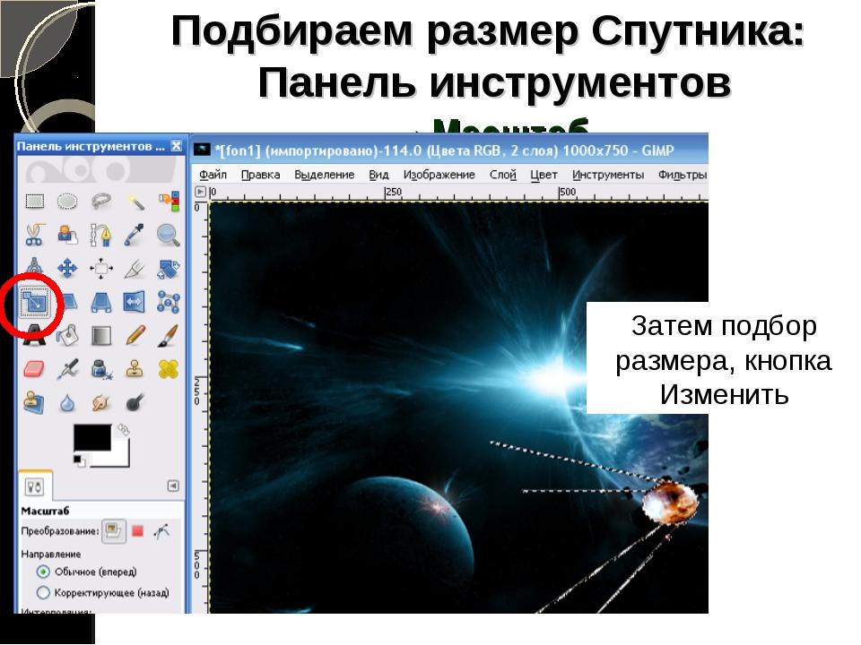 Подбираем размер Спутника: Панель инструментов →Масштаб Затем подбор размера,...