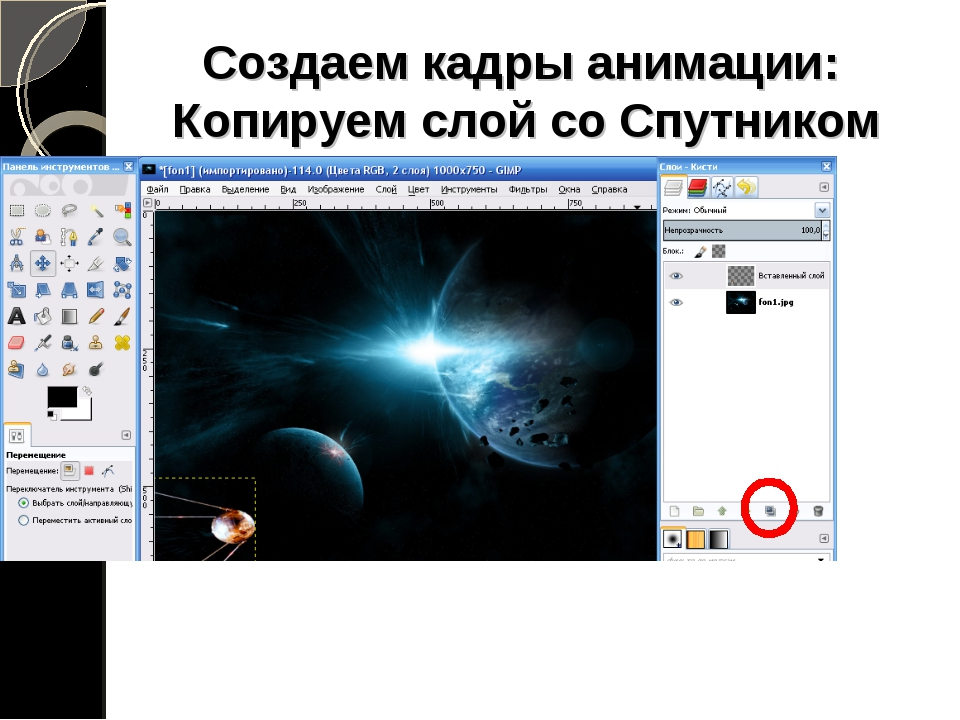 Создаем кадры анимации: Копируем слой со Спутником