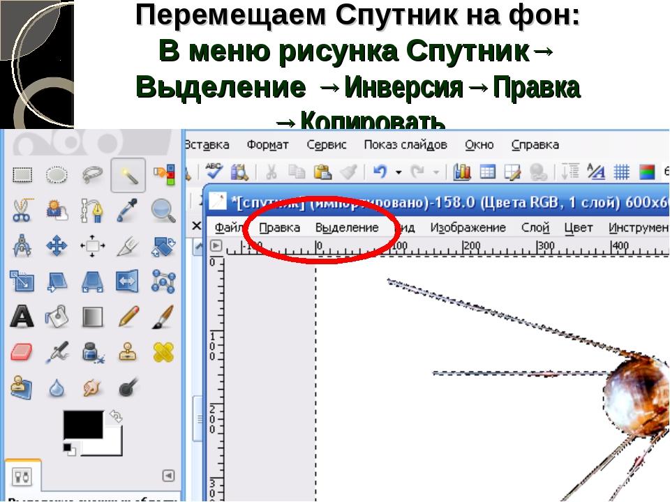 Перемещаем Спутник на фон: В меню рисунка Спутник→ Выделение →Инверсия→Правка...