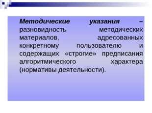 Методические указания – разновидность методических материалов, адресованных