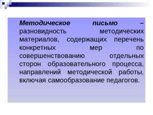 Методическое письмо – разновидность методических материалов, содержащих пере