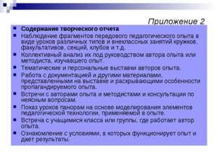 Приложение 2 Содержание творческого отчета Наблюдение фрагментов передового п