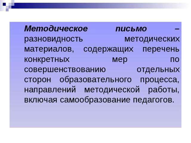 Методическое письмо – разновидность методических материалов, содержащих пере...