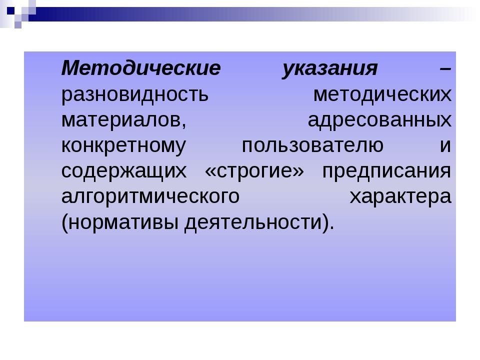 Методические указания – разновидность методических материалов, адресованных...