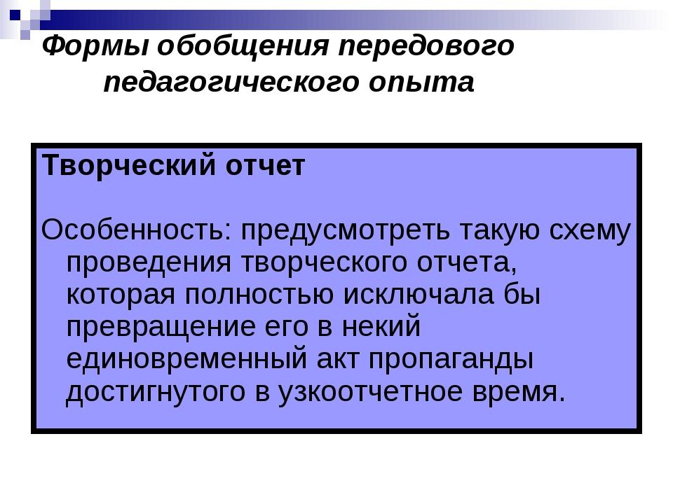 Формы обобщения передового педагогического опыта Творческий отчет Особенность...
