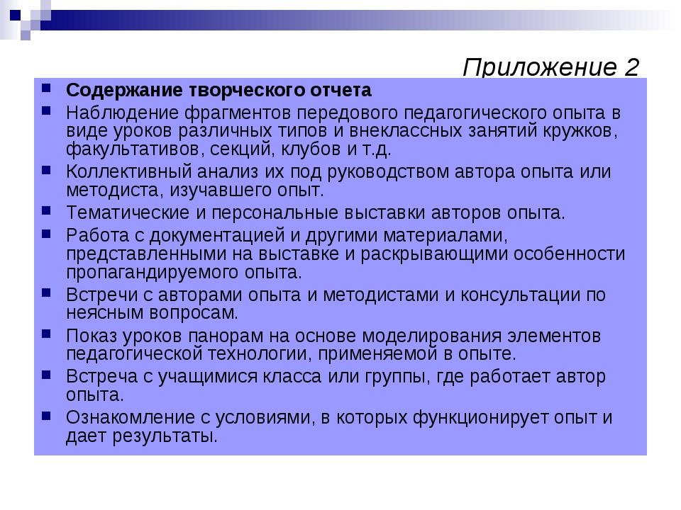 Приложение 2 Содержание творческого отчета Наблюдение фрагментов передового п...