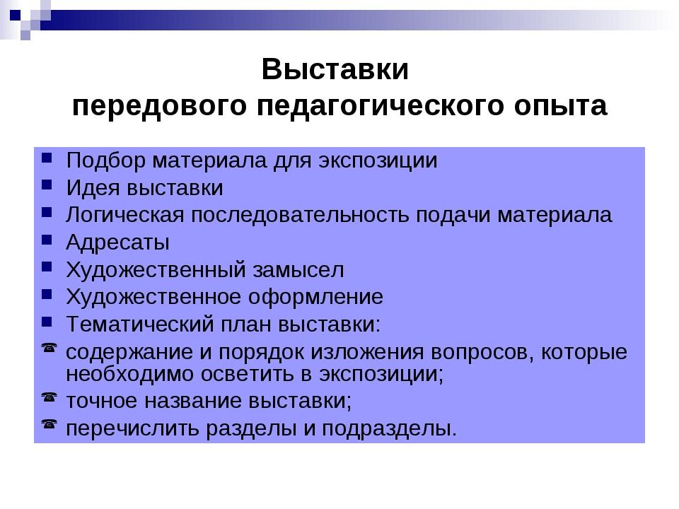 Выставки передового педагогического опыта Подбор материала для экспозиции Иде...
