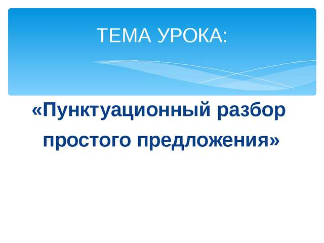 «Пунктуационный разбор простого предложения» ТЕМА УРОКА: