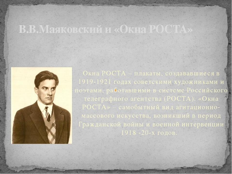 Окна РОСТА – плакаты, создававшиеся в 1919-1921 годах советскими художниками...