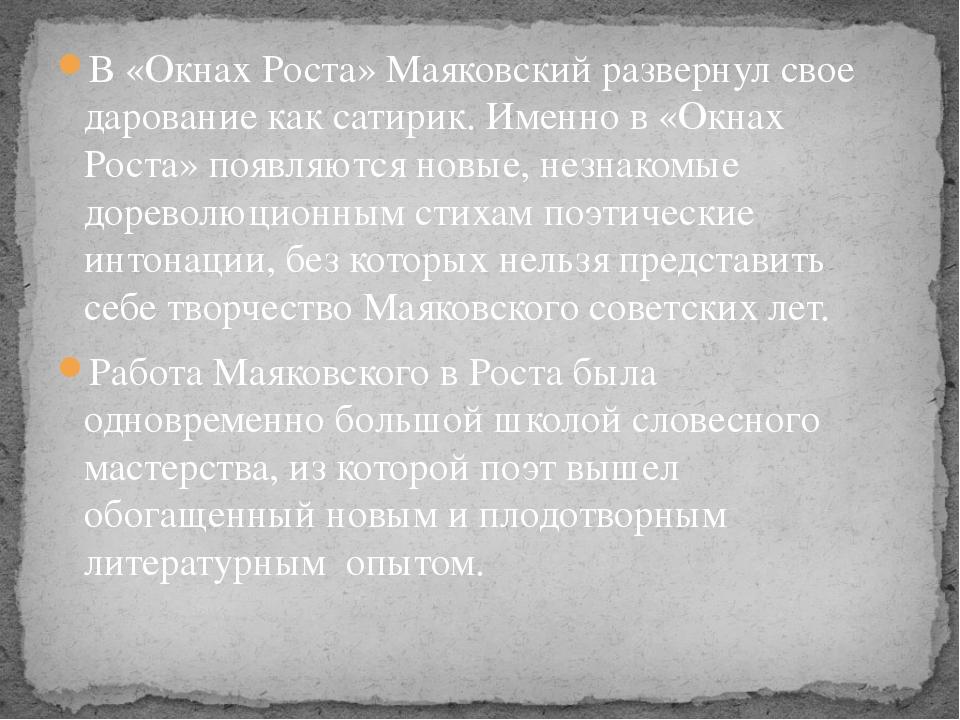 В «Окнах Роста» Маяковский развернул свое дарование как сатирик. Именно в «Ок...