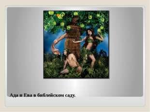 Ада и Ева в библейском саду.