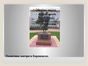 Памятник матери в Кореновске.
