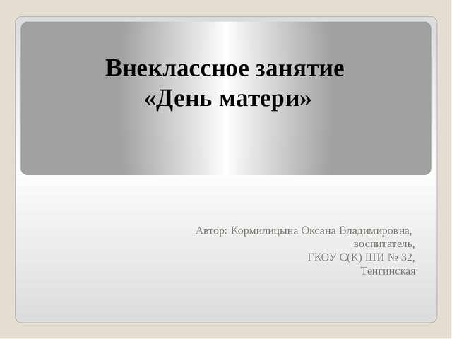 Внеклассное занятие «День матери» Автор: Кормилицына Оксана Владимировна, вос...