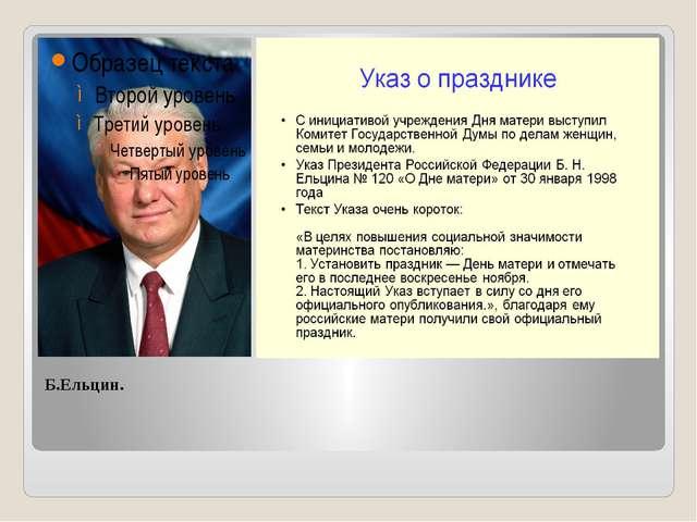 Б.Ельцин.