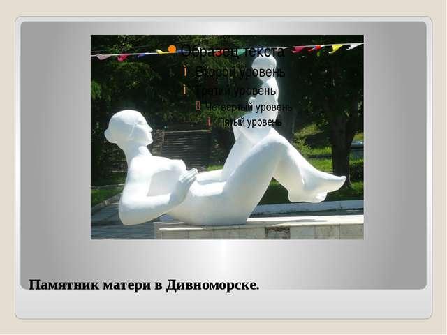Памятник матери в Дивноморске.