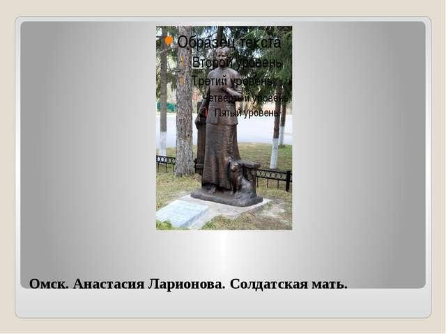 Омск. Анастасия Ларионова. Солдатская мать.