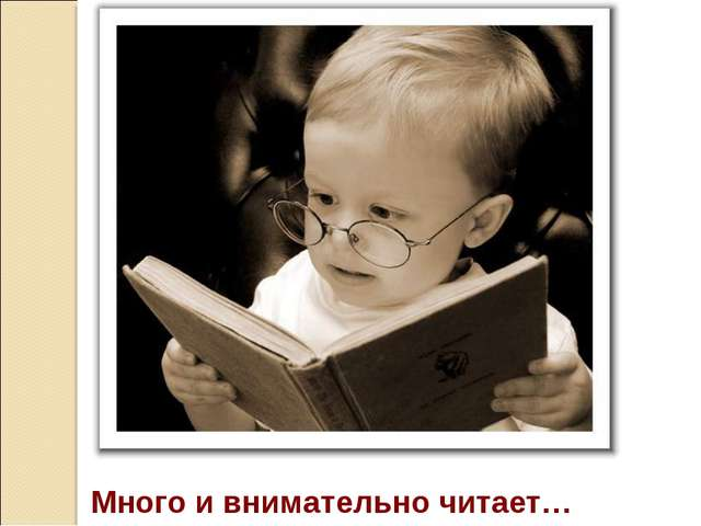 Много и внимательно читает…