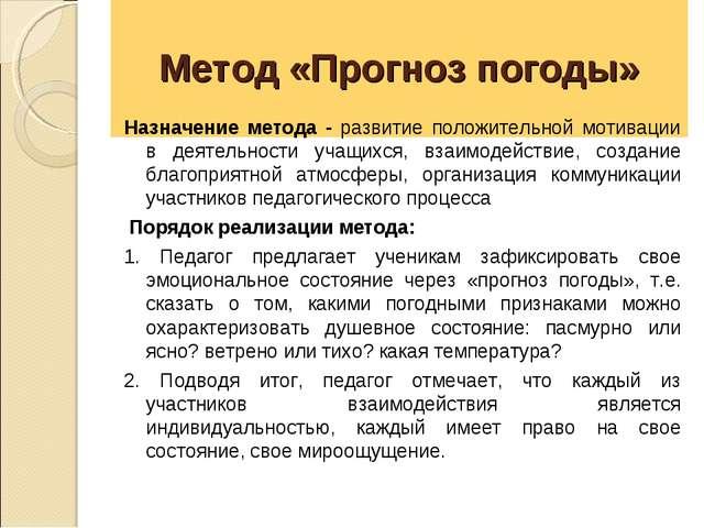 Метод «Прогноз погоды» Назначение метода - развитие положительной мотивации...