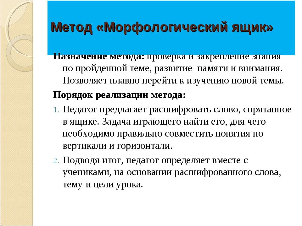 Метод «Морфологический ящик» Назначение метода: проверка и закрепление знани...