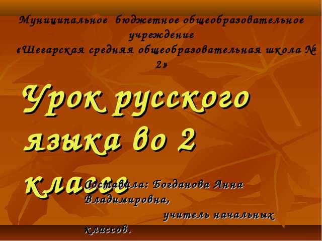Муниципальное бюджетное общеобразовательное учреждение «Шегарская средняя общ...