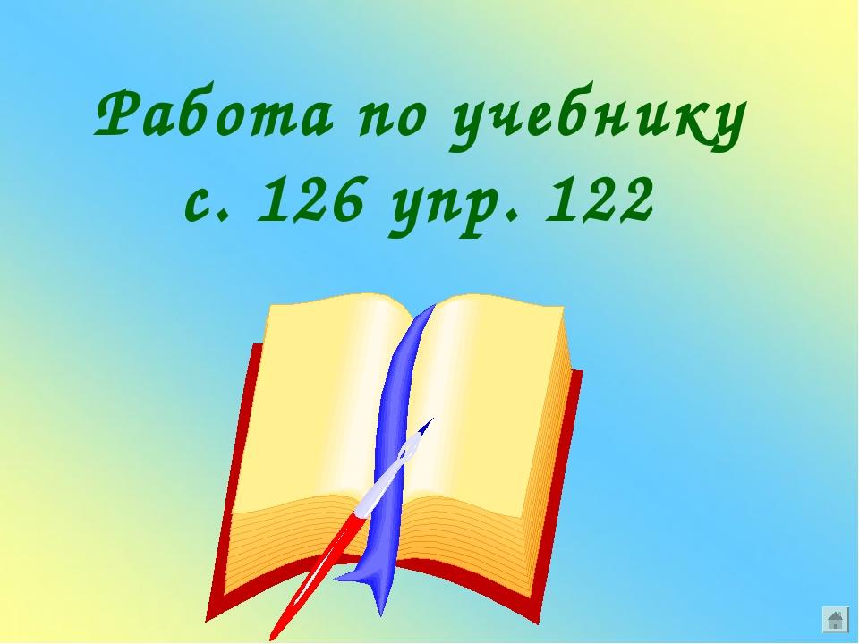 Работа по учебнику с. 126 упр. 122