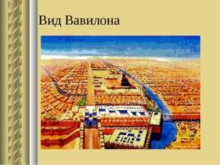 Вид Вавилона
