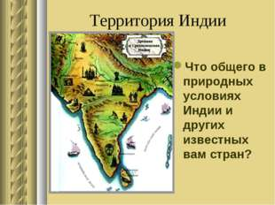 Территория Индии Что общего в природных условиях Индии и других известных вам