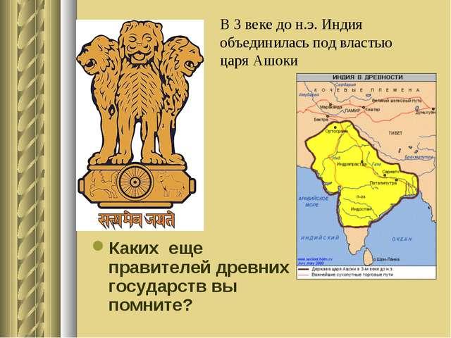 В 3 веке до н.э. Индия объединилась под властью царя Ашоки Каких еще правител...