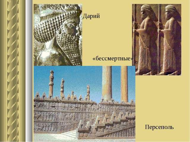 Дарий «бессмертные» Персеполь