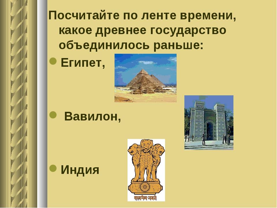 Посчитайте по ленте времени, какое древнее государство объединилось раньше: Е...