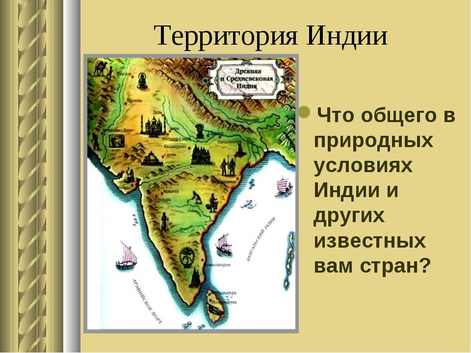 Территория Индии Что общего в природных условиях Индии и других известных вам...