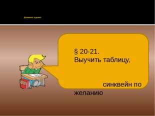 Домашнее задание: § 20-21. Выучить таблицу, синквейн по желанию