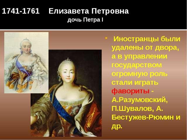 Иностранцы были удалены от двора, а в управлении государством огромную роль...