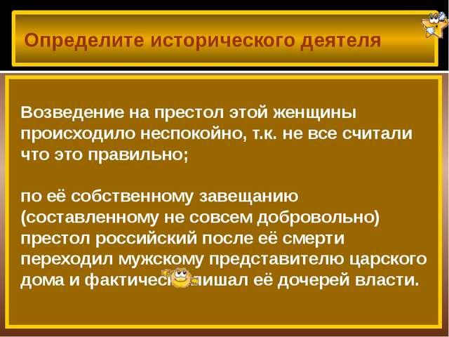 Определите исторического деятеля Возведение на престол этой женщины происход...