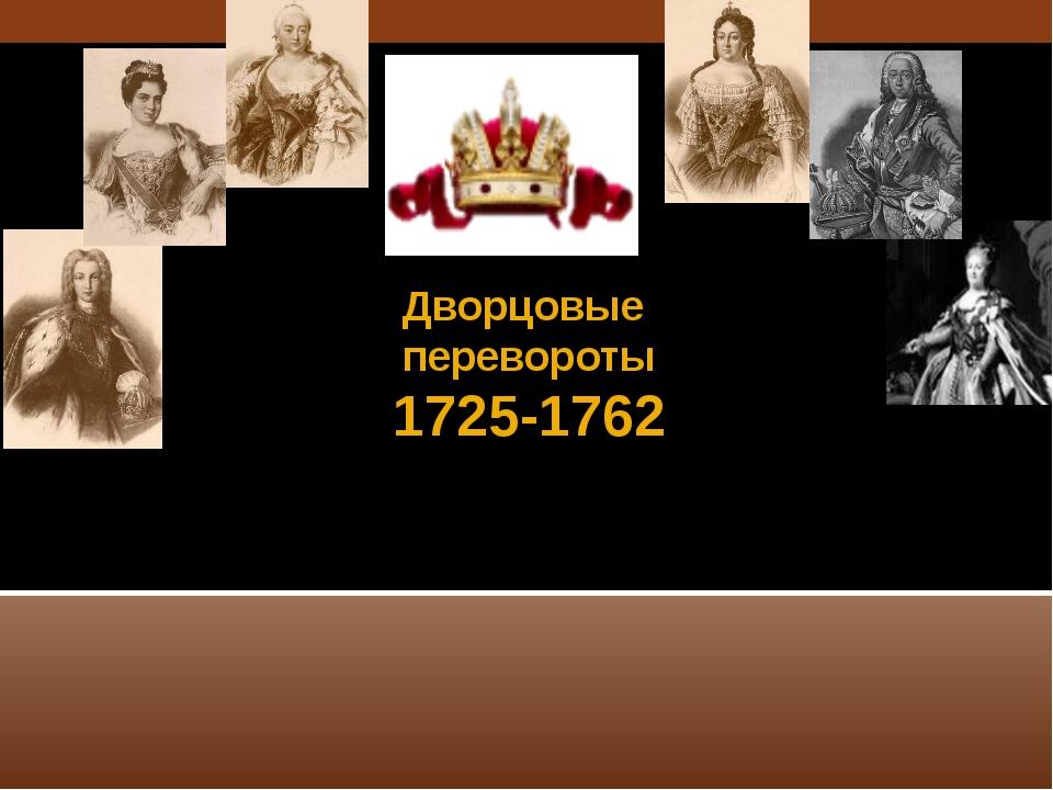 Дворцовые перевороты 1725-1762