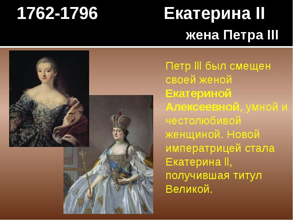 1762-1796 Екатерина II жена Петра III Петр lll был смещен своей женой Екатери...