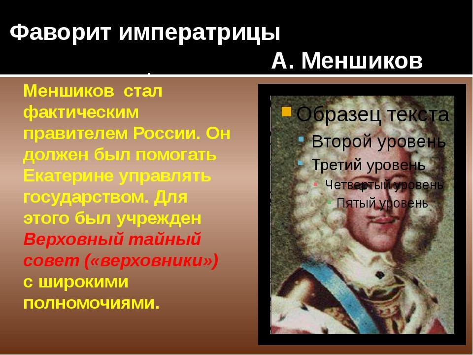 Фаворит императрицы А. Меншиков Меншиков стал фактическим правителем России....