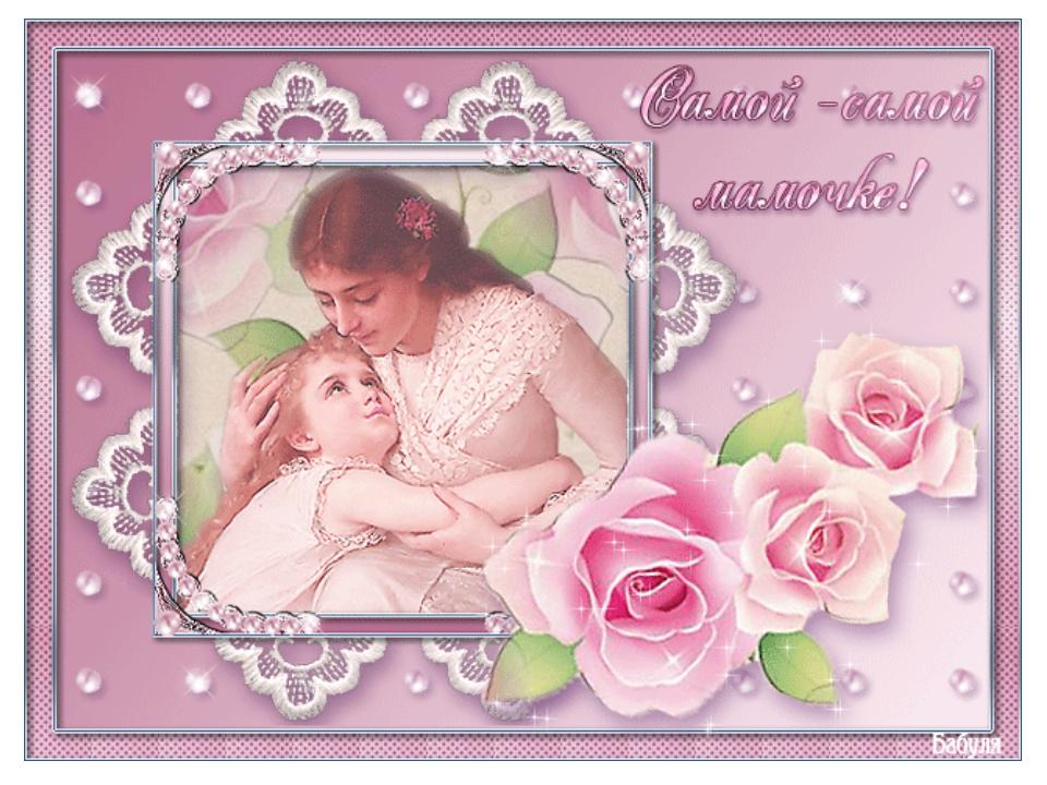 Красивые картинки с днём рождения маме своими руками