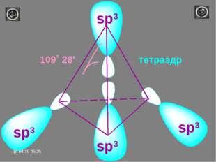 sр3 sр3 sр3 sр3 109˚ 28' тетраэдр *