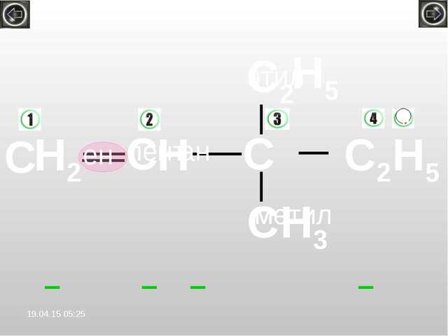 С С С С2 Н2 Н Н5 пент ан ен С Н3 метил С2 Н5 этил 5 *